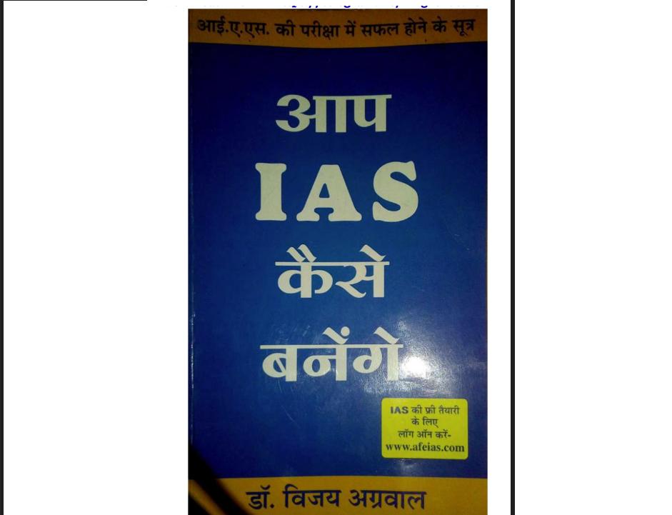 ias preparation books pdf download