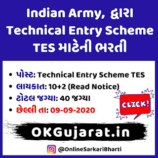 Indian Army - Technical Entry Scheme Bharti