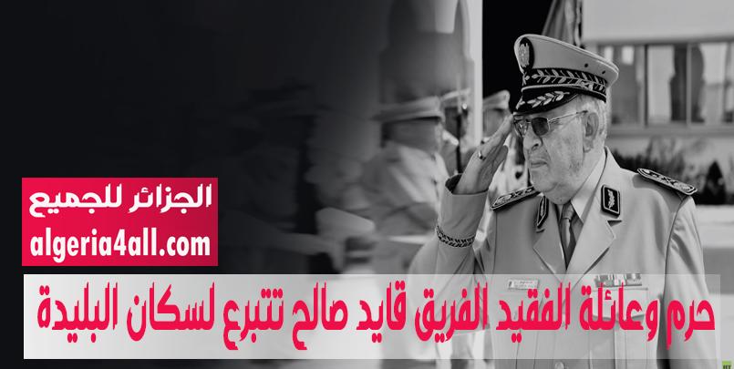 تبرعات عائلة الفقيد الفريق قايد صالح,حرم وعائلة الفقيد الفريق قايد صالح تتبرع بـ 15 شاحنة بمختلف المواد العذائية لسكان البليدة -الجزائر.