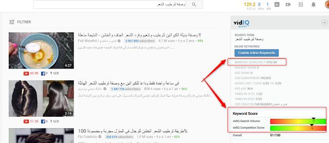 تصدر نتائج البحث في اليوتيوب