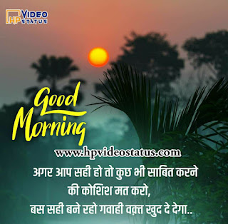Find Hear Best Good Morning Hd With Images For Status. Hp Video Status Provide You More Good Morning Messages For Visit Website.