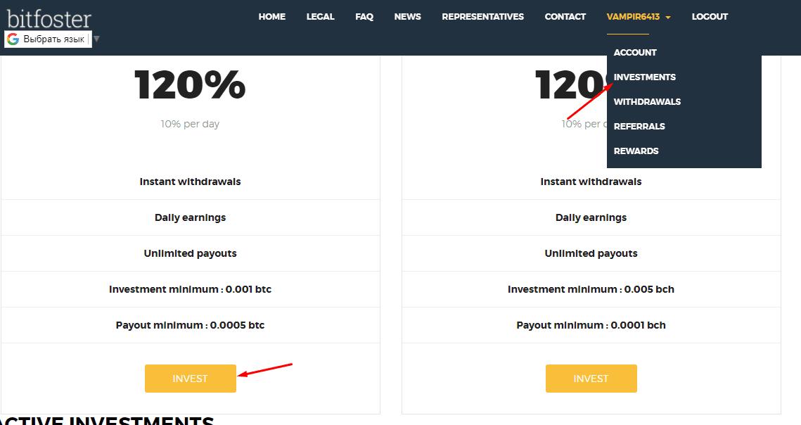 Регистрация в BitFoster 3