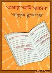 Abar Ami Asbo by Ashutosh Mukhopadhyay ebook