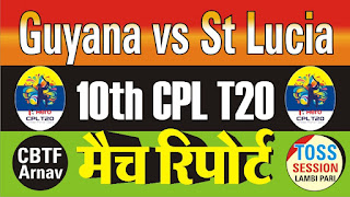 CPL T20 GUY vs SLZ 10th Match Predictions |St Lucia Zouks vs Guyana Amazon Warriors