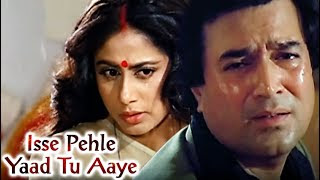 Isase Pahale Ki Yaad Tu Aae Kishor Kumar Song Hindi Lyrics idoltube –