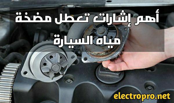 أهم إشارات تعطل مضخة مياه السيارة