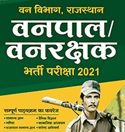 rajasthan forest guard book