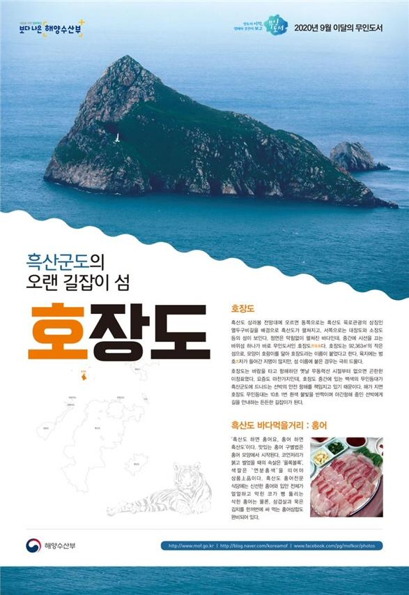 해수부, 2020년 9월 이달의 무인도서 전남 신안군 '호장도' 선정