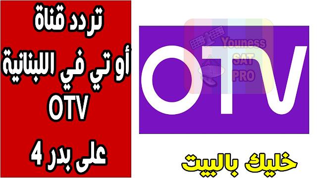 تردد قناة أو تي في اللبنانية OTV على القمر الصناعي بدر 4