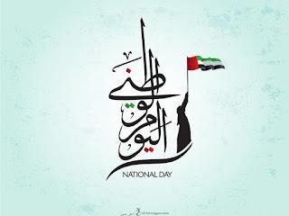 صور اليوم الوطنى الإماراتي 2021 تهنئة عيد الاتحاد 50