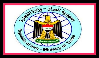 التجارة العراقية  تكشف عن خطتها بشأن البطاقة التموينية وأسعار السوق في عام 2021.