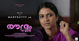 np nisa, roudram, roudram movie, roudram songs, roudram movie songs, roudram malayalam movie cast, roudram malayalam film, roudram actress, mallurelease