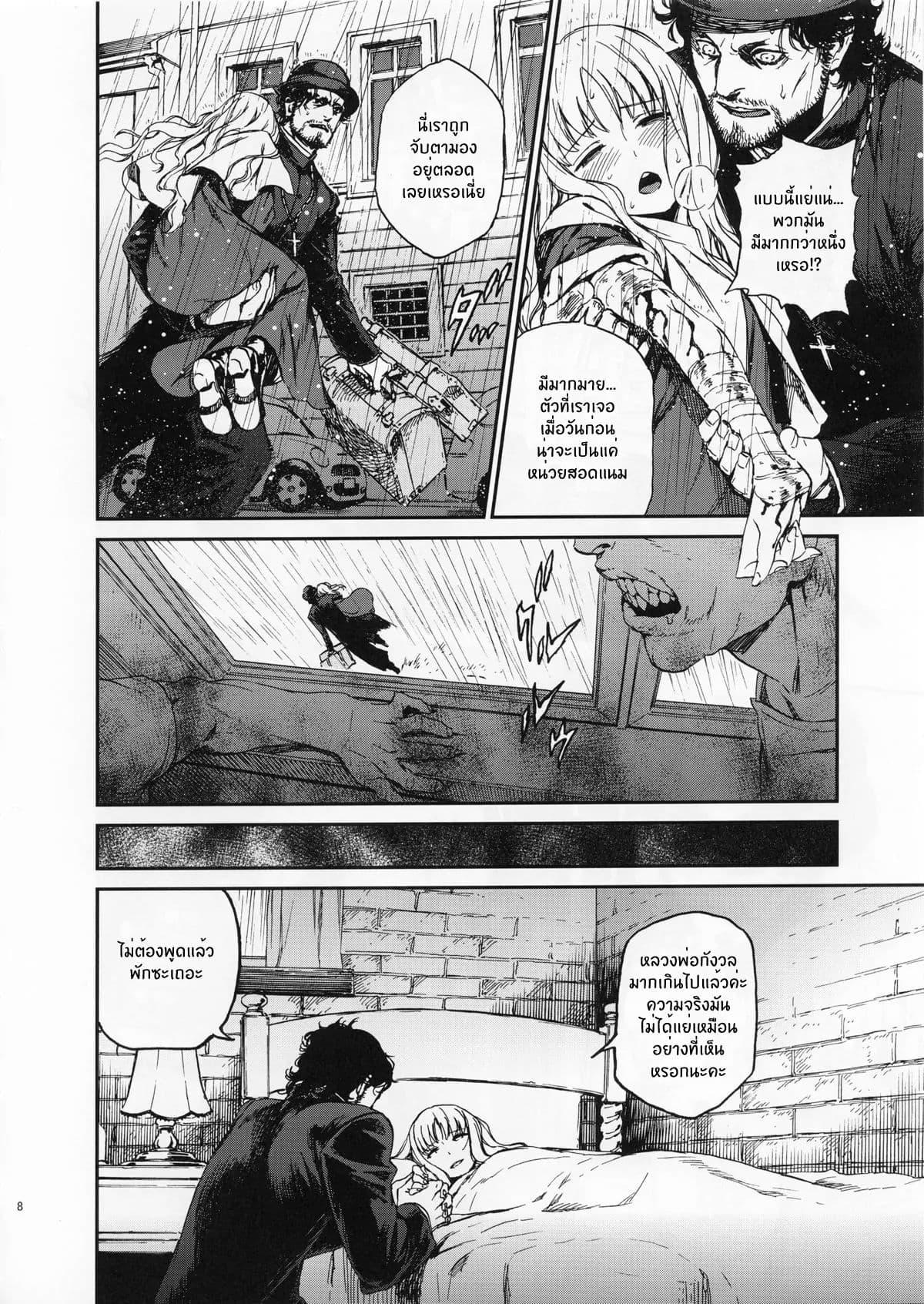 อ่านการ์ตูน (C83) [Ikujinashi no Fetishist] Eros&Agape (Fate hollow ataraxia) ภาพที่ 7