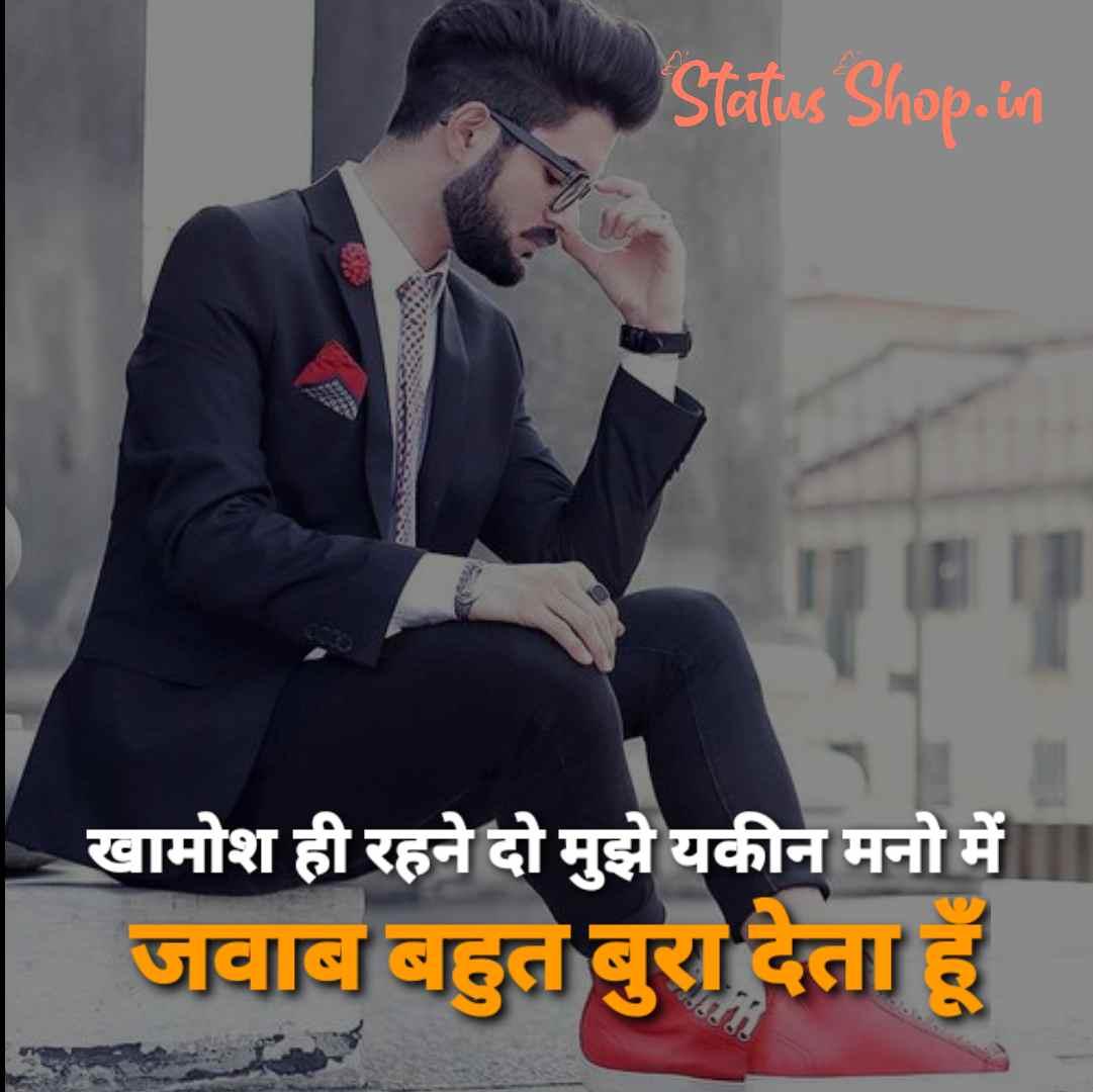 Hindi-Attitude-status-statusshop