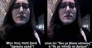 Βίντεο κάνει θραύση για την αδικοχαμένη Ελένη Τοπαλούδη: «Για την Ελένη και την κάθε Ελένη»