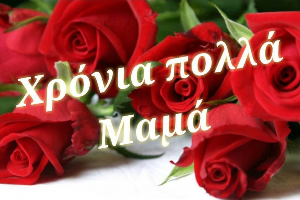 χρονια πολλα μαμα ΟΝΕΙΡΕΜEΝΑ ΧΡΟΝΙA: Χρόνια πολλά Μαμά! χρονια πολλα μαμα
