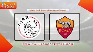 مشاهدة مباراة روما ضد اياكس 08-04-2021 بث مباشر في الدوري الاوروبي