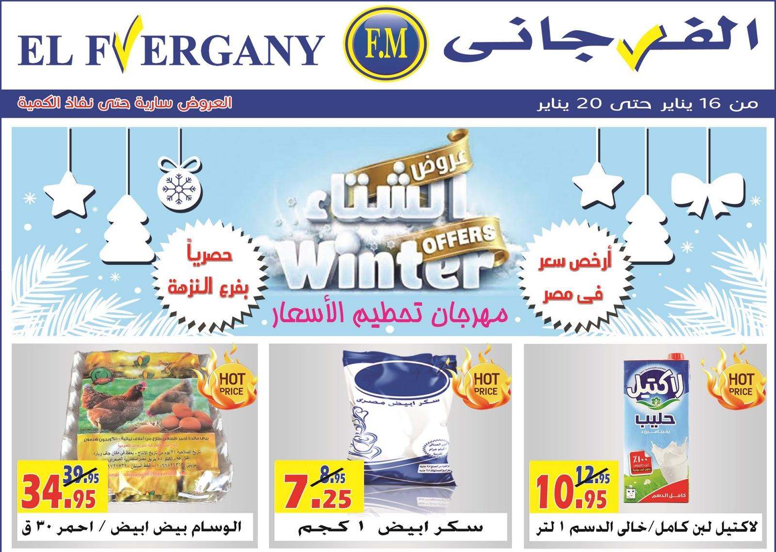 عروض الفرجانى مهرجان تحطيم الاسعار من 16 يناير حتى 20 يناير 2020 فرع النزهة فقط