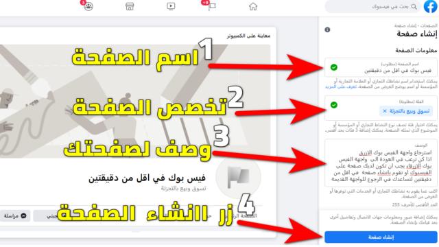 انشاء صفحة فيس بوك في اقل من دقيقتين