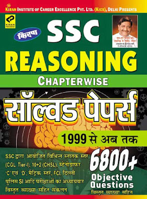 Kiran SSC Reasoning Chapterwise Book In Hindi Download Pdf 2017 Latest Edition