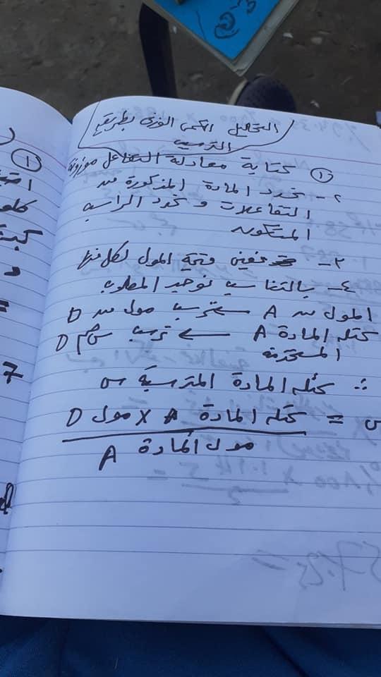 مراجعة كيمياء ثالثة ثانوي.. اهم المسائل في الترسيب والمعايره والتطاير 1