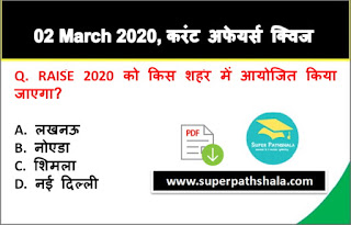 Daily Current Affairs Quiz in Hindi 02 March 2020