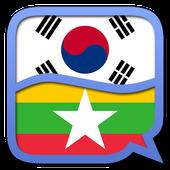 Korean Myanmar (Burmese) dicti 1.105 APK