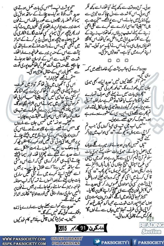 Free Urdu Digests: Kiran Digest December 2015 Online Reading.