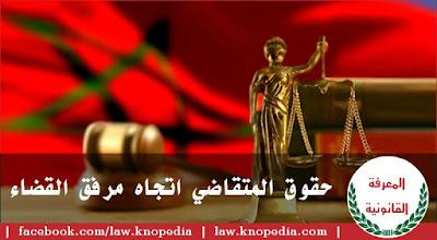 حقوق المتقاضي اتجاه مرفق القضاء