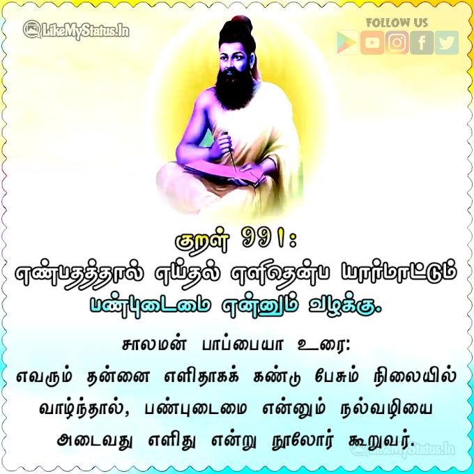 திருக்குறள் அதிகாரம் - 100 பண்புடைமை  ஸ்டேட்டஸ்