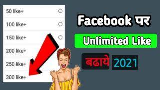 Facebook pr like