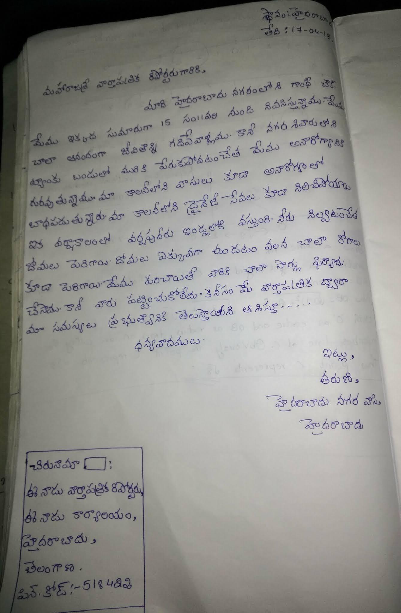 Telugu Letters Writing Writing Letter
