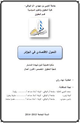 مذكرة ماستر: التحول الاقتصادي في الجزائر PDF