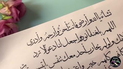 ورق عادي مطبوع عليه كلام باللغة العربية