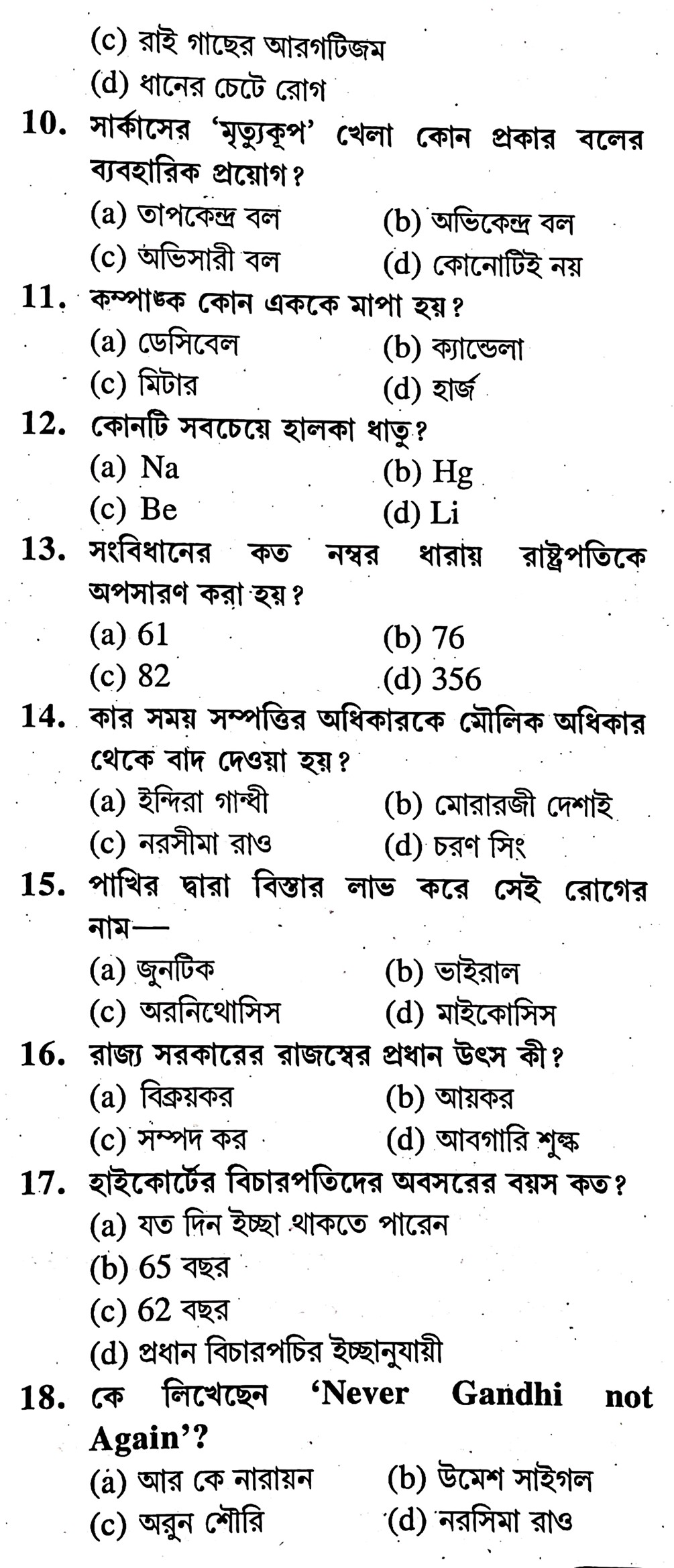 West Bengal Police Constable Preliminary Practice Set - 13 In Bengali || পশ্চিমবঙ্গ পুলিশ কনস্টেবল প্রিলিমিনারী প্র্যাকটিস সেট -১৩ - WBCS Notebook