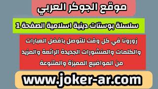 سلسلة بوستات دينية اسلامية 2021 الصفحة 1 - الجوكر العربي