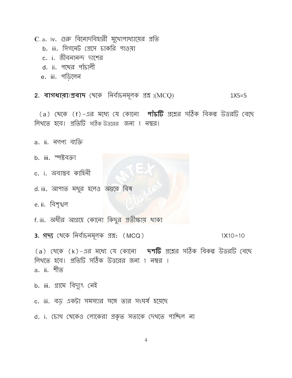 CBSE Bengali MS Class XII Sample Question Paper & Marking Scheme for Exam 2020-21