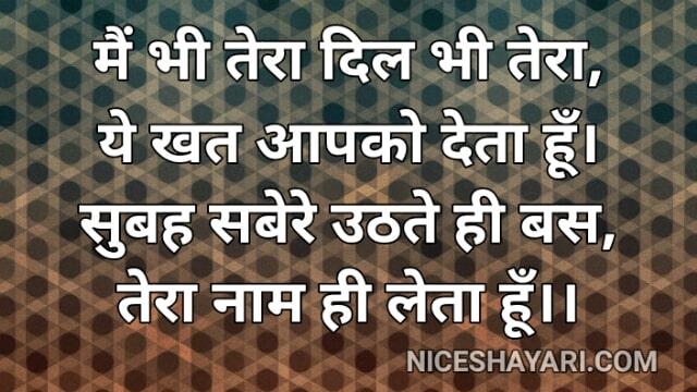 Romantic Shayari in Hindi - रोमांटिक शायरी इन हिंदी