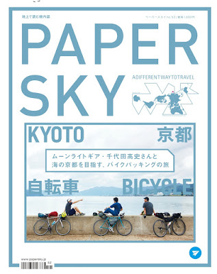 [雑誌] PAPERSKY(ペーパースカイ) no.52 RAW ZIP RAR DOWNLOAD