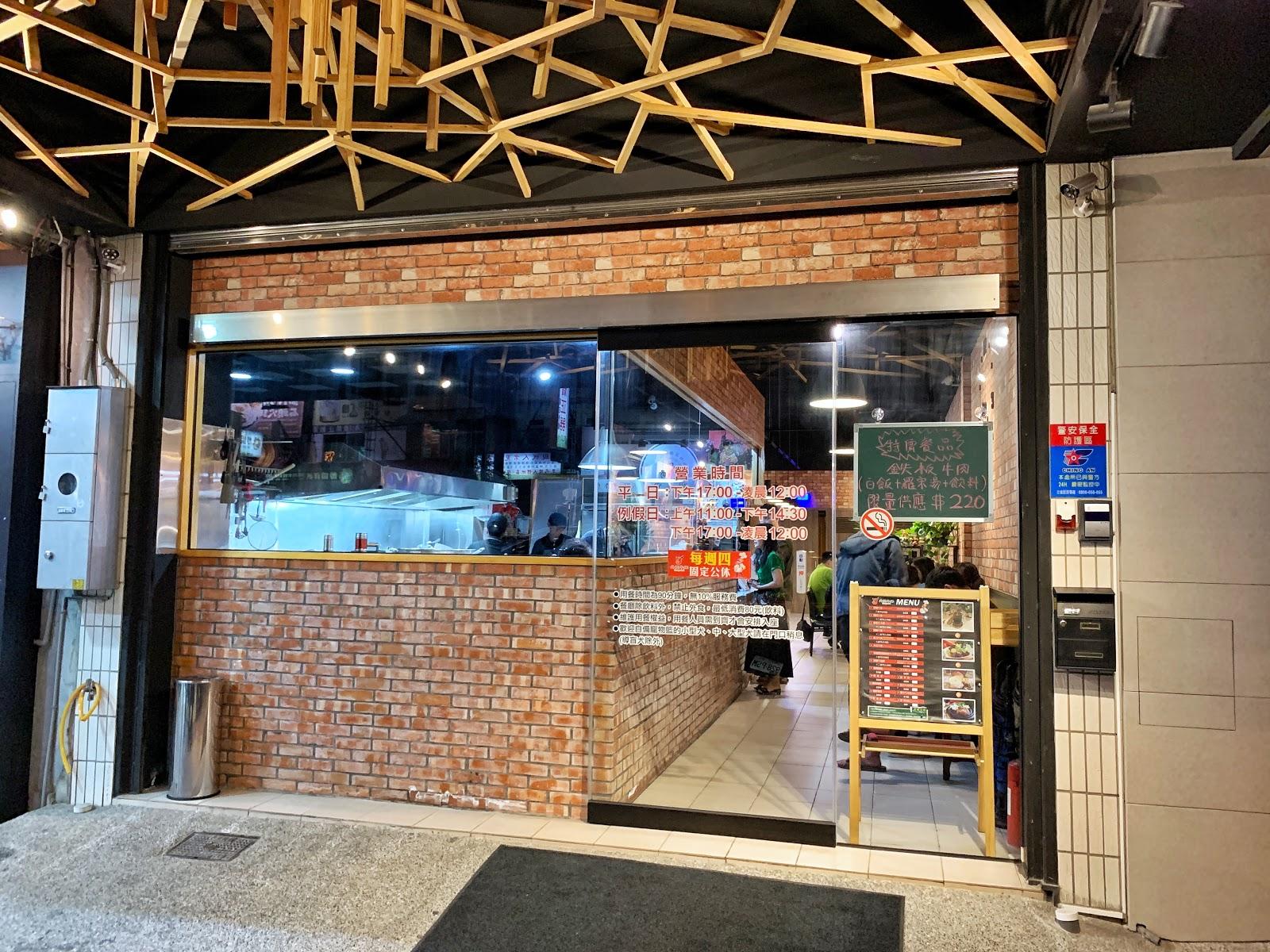 台南中西區美食【丹妮牛排】店家門口