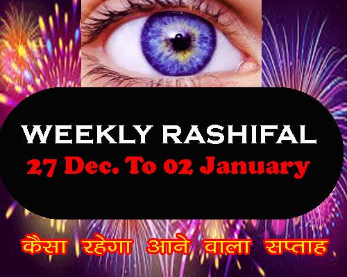 Weekly Rashifal 27 december to 02 January 2021