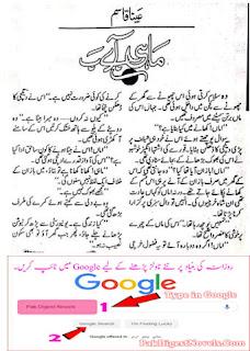 Mahi Be Aab (Complete Novel) By Aina Qasam Free Download Pdf