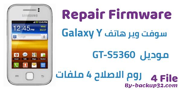 سوفت وير هاتف Galaxy Y موديل GT-S5360 روم الاصلاح 4 ملفات تحميل مباشر