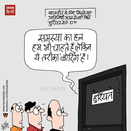 jammu kashmir, kashmir, hurriyat, rajnathsingh cartoon, india pakistan cartoon, Terrorism Cartoon, bbc cartoon, hindi cartoon