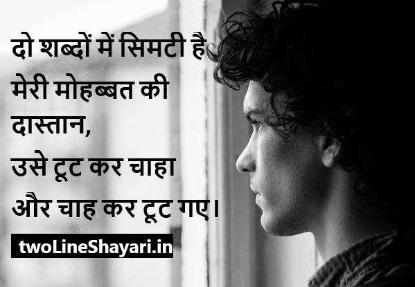 Broken Heart Shayari in Hindi Images, Broken Heart Shayari Images, Broken Heart Images Shayari
