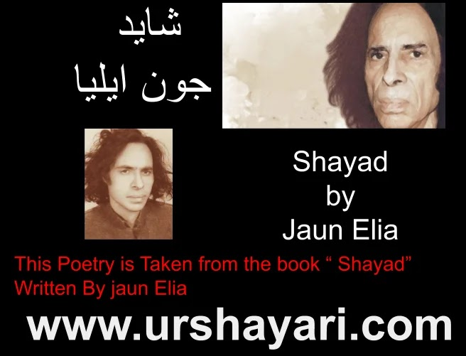 Shaam Khaza By Jaun Elia