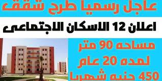 حجز شقق الإعلان الثالث عشر || شروط الحجز بالإسكان الاجتماعي عبر صندوق التمويل العقاري