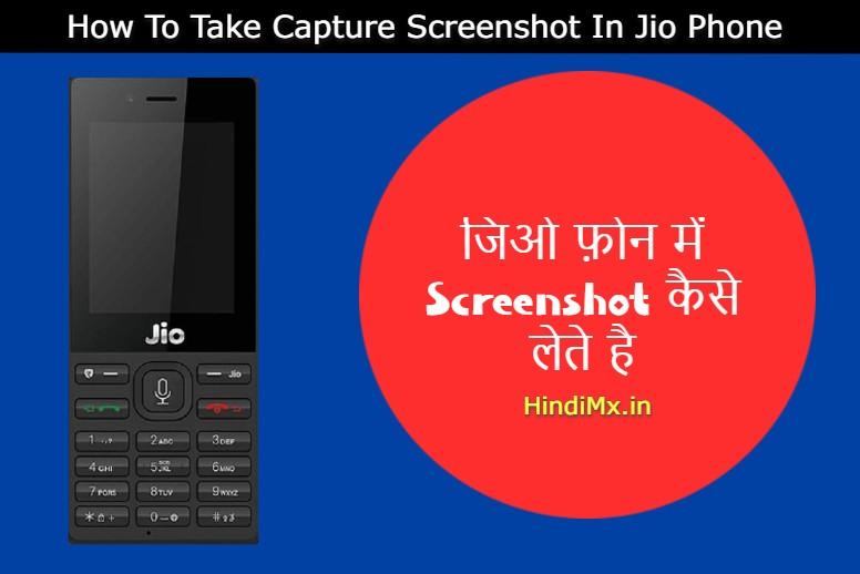 Jio phone में Screenshot कैसे लेते है  - How To Take Capture Screenshot In Jio Phone