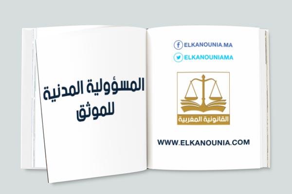 مقال بعنوان: المسؤولية المدنية للموثق وفق قانون 32.09