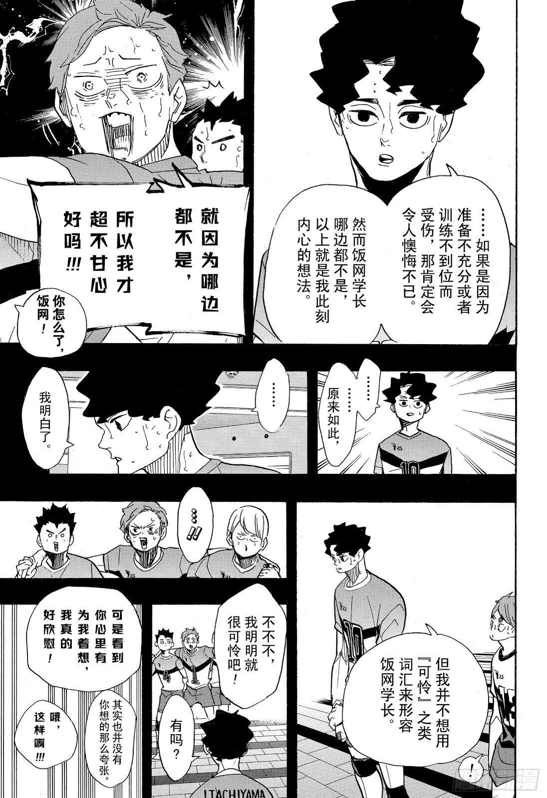 排球少年: 394话 幸运的我们 - 第15页